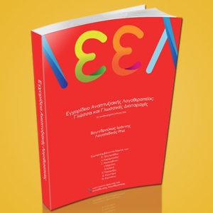 Βιβλίο Εποπτειών (e-book)