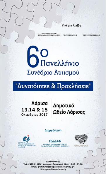 6o Πανελλήνιο Συνέδριο Αυτισμού 2017  Ανακοίνωση Προγράμματος