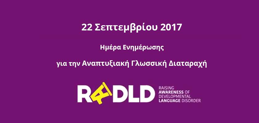 Ημέρα Ενημέρωσης για την Αναπτυξιακή Γλωσσική Διαταραχή – 22 Σεπτεμβρίου 2017