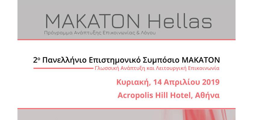 Διοργάνωση του 2ου Επιστημονικού Συμποσίου του ΜΑΚΑΤΟΝ Hellas