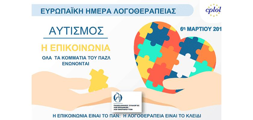 Ευρωπαϊκή Ημέρα Λογοθεραπείας, 6 Μαρτίου 2019
