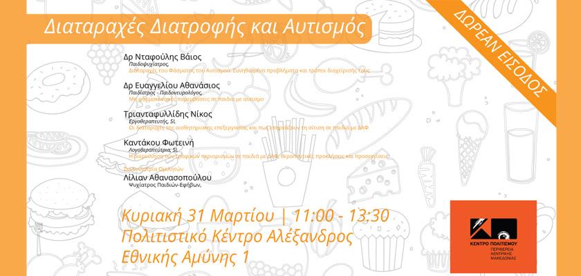 Ημερίδα: «Διαταραχές Διατροφής και Αυτισμός» Κυριακή 31 Μαρτίου 2019, Θεσσαλονίκη