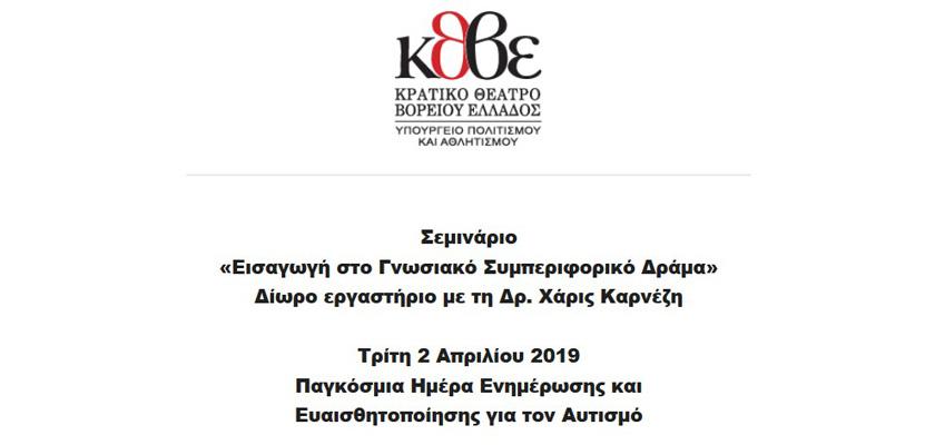 Σεμινάριο «Εισαγωγή στο Γνωσιακό Συμπεριφορικό Δράμα», Τρίτη 2 Απριλίου 2019