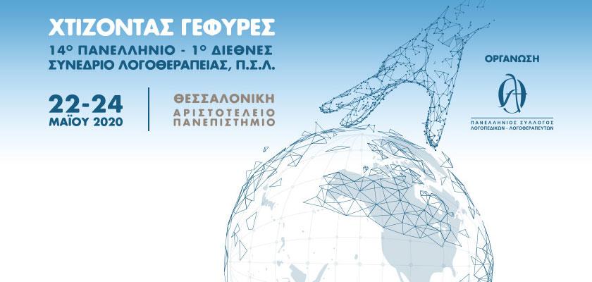 «Χτίζοντας Γέφυρες»  |  14ο Πανελλήνιο – 1ο Διεθνές Συνέδριο Λογοθεραπείας του Π.Σ.Λ.