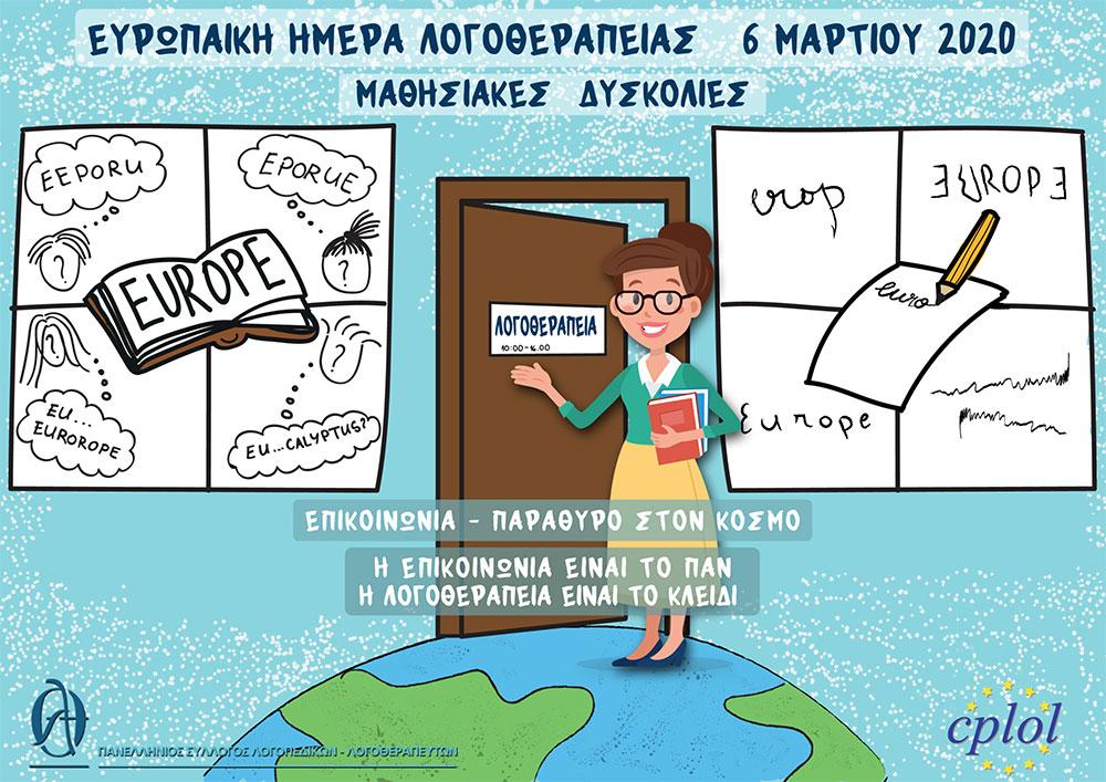 Ευρωπαϊκή Ημέρα Λογοθεραπείας 2020